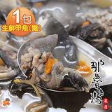 【那魯灣】鮮凍生鮮甲魚鱉1包(500g/包)