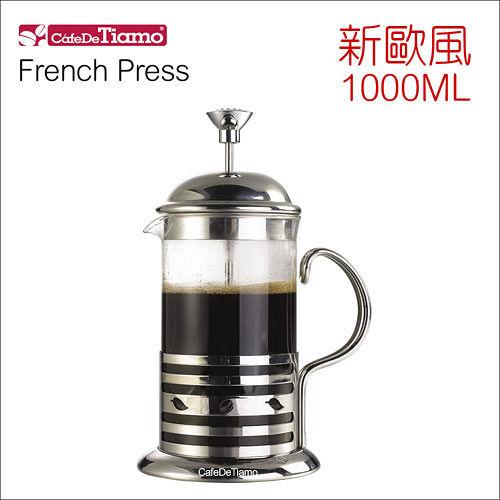 Tiamo 新歐風濾壓壺1000ml (8杯份) HA4105