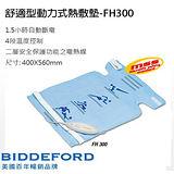 『BIDDEFORD』☆舒適型動力式熱敷墊 FH300 /FH-300