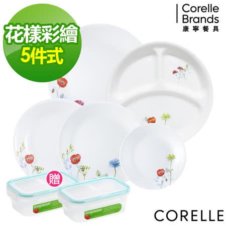 花漾彩繪 圓滿餐盤5件組