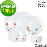 【美國康寧 CORELLE】花漾彩繪餐盤10件組 (1001)