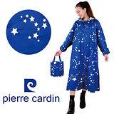 *Pierre cardin* 皮爾卡登夢幻之星尼龍雨衣{經典藍}- 共二色 SGS檢驗/雨衣/風雨衣/皮爾卡登/成人