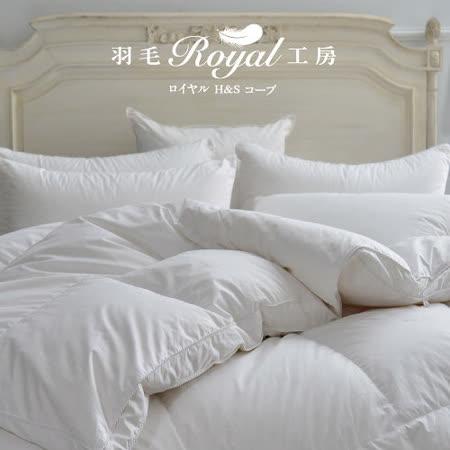 皇室羽毛工房 高級95%羽絨冬被+枕