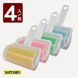 【VICTORY】水洗式/環保/隨手黏/重複使用(小-4入組)