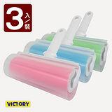 【VICTORY】水洗式/環保/隨手黏/重複使用(中-3入組)