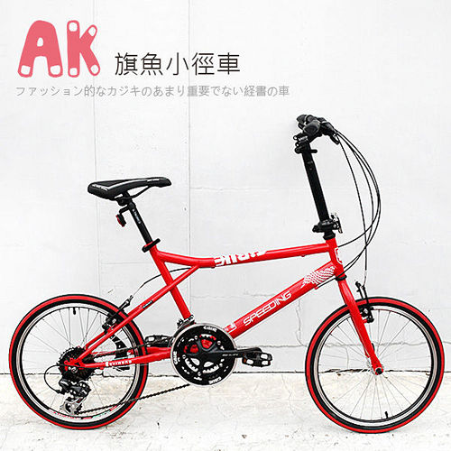 AiBIKE SHIMANO 20吋24速 旗魚小徑車 小徑車