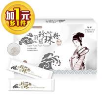 【加一元多一件】Angel LaLa 天使娜拉 頂級珍珠粉(30包/盒)