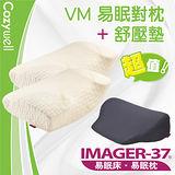 易眠枕 V系列記憶枕 VM 對枕+舒壓墊*1