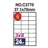 【鶴屋】#06 NO.C3770 電腦列印標籤紙/三用標籤 37.1×70mm/24格 (20張/包)