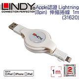 LINDY 林帝 Apple認證 Lightning (8pin) 伸縮捲線 1m (31620)