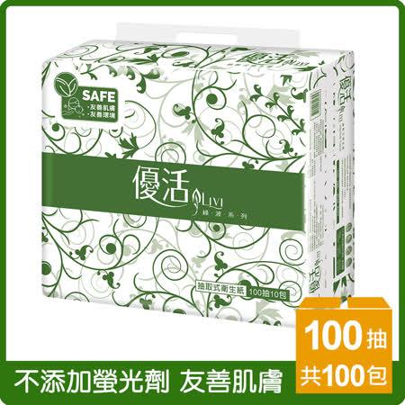 優活 抽取式 衛生紙100抽x100包