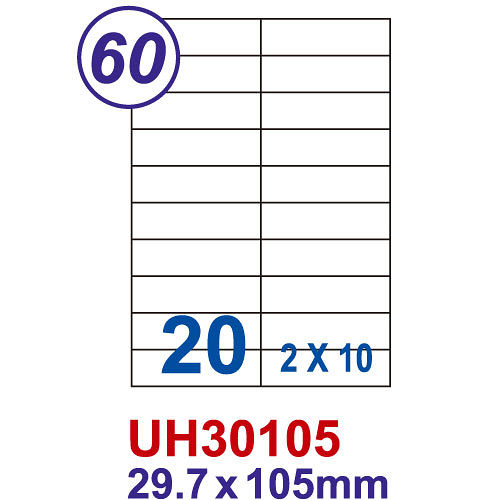 【Unistar 裕德 20格 電腦標籤】 UH30105 29.7×105mm (100張/盒)
