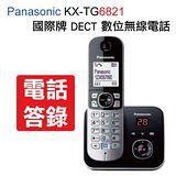 國際牌Panasonic KX-TG6821TW DECT數位答錄功能無線電話(KX-TG6821)■公司貨■