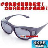 【MIT 高品質台灣製】可包覆近視眼鏡於內 UV400頂級偏光眼鏡,配戴0負擔(八色可選