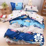 【日本濱川佐櫻-越野賽車】雙人四件式精梳棉兩用被床包組