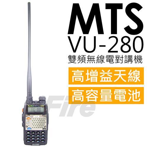 MTS VU-280 雙頻 全新尊爵版 無線電對講機 VU280 雙顯示 雙待機