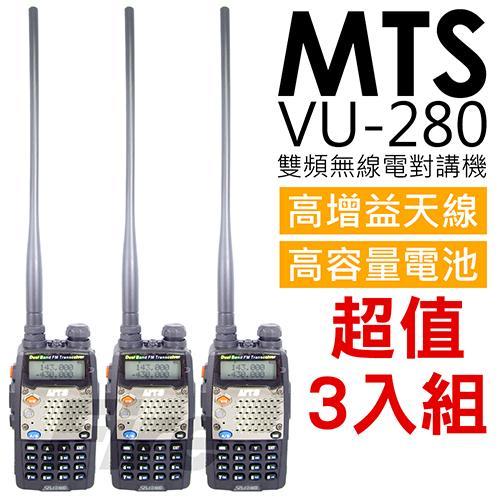 MTS VU-280 全新尊爵版 雙頻 雙顯示 雙待機 無線電對講機 (3入組)