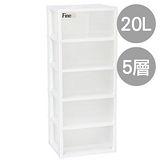 【清新簡約】透白五層收納置物櫃(4大抽2小抽)