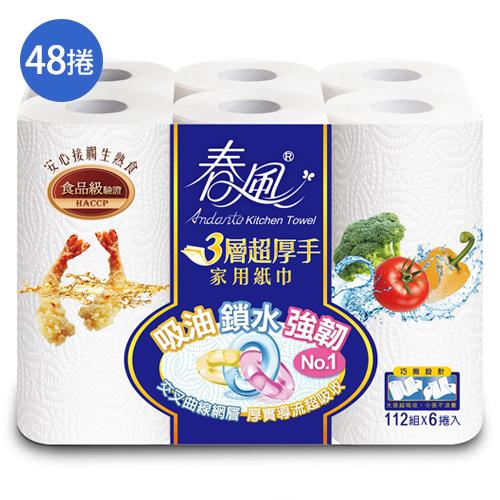 春風三層超厚手家用廚房紙巾112組*48捲(箱)