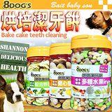 8DOGS》八犬烘培鈣質潔牙餅小桶裝300g*2桶