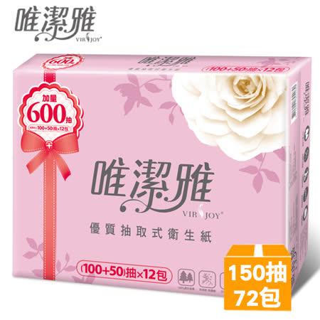 唯潔雅 抽取式 衛生紙150抽x72包
