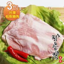 那魯灣 <br/>台灣松阪豬肉3包