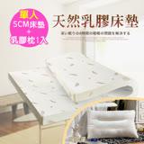 【三浦太郎】人體工學/天然乳膠床墊(單人)+頂級舒柔乳膠枕超值組