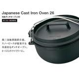 日本製 Snow Peak 燕三條 極薄輕量 Cast Iron Oven 26cm 荷蘭鍋3件組 CS-520