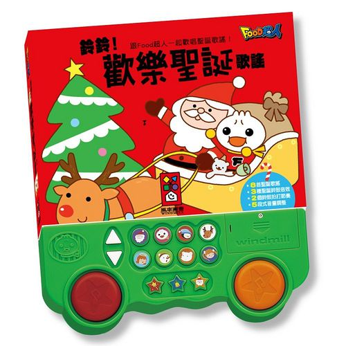 【風車圖書】鈴鈴!歡樂聖誕歌謠(購物車)