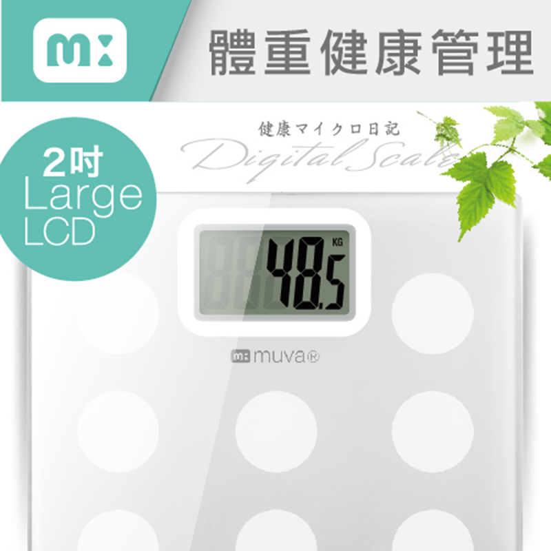 【muva】圓圓樂電子體重計 (典雅白)
