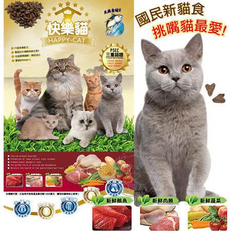 HappyCat 快樂貓 高嗜口貓飼料18kg
