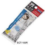 【SDI 手牌】ECT-105R 雙主修兩用修正內帶/替換帶 5mmx6M