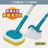 VICTORY 易清浴室簡單清潔組 (硬式刷 軟式刷)