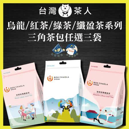 媒體狂推【台灣茶人】超人氣茶包系列任選3袋(18包/袋)