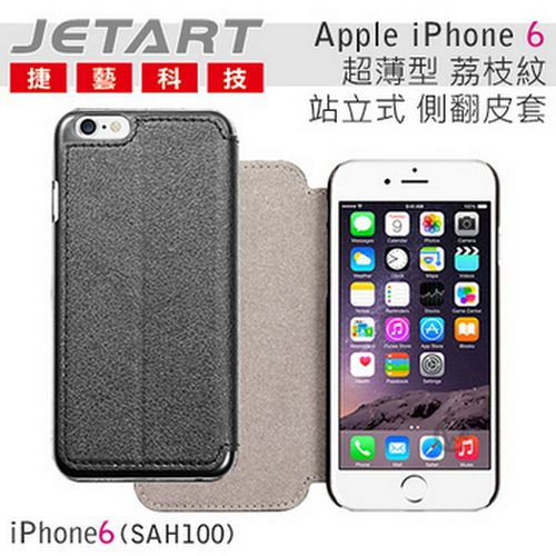 Jetart 捷藝 iPal 超薄型 Apple iPhone6(4.7吋) 荔枝紋 站立式 側翻皮套 (SAH100)