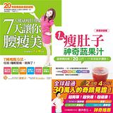 7大權威瘦肚專家,7天讓你腰瘦美+一分鐘瘦肚子神奇蔬果汁(2書合售)
