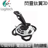 Logitech 羅技 閃靈鈦翼 3D PRO 搖桿