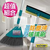 VICTORY 三段式除塵掃+三段式玻璃刷 (適用於高處清潔)