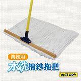 VICTORY 業務用水洗棉紗拖把 (特大60cm)
