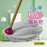 VICTORY 花木蘭棉紗圓拖把 (適用於小面積好使用)