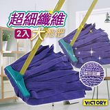 VICTORY 一級棒超細纖維大拖把 (2入組)
