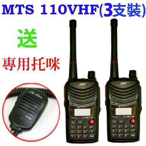MTS MTS-110V VHF高功率業餘無線電對講機 (3支裝 加贈專用手持托咪)