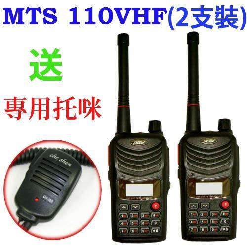 MTS MTS-110VHF 高功率 業餘無線電對講機 (2支裝 加贈專用手持托咪)