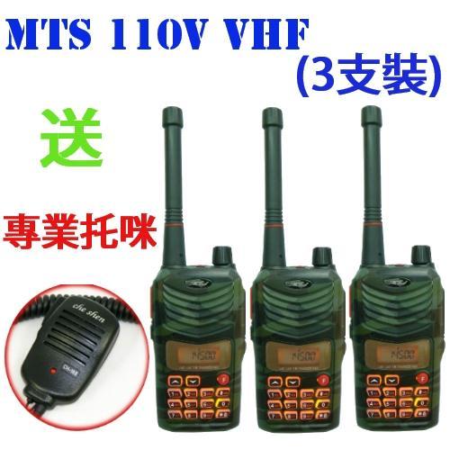 MTS MTS-110V VHF高功率 美歐軍規無線電對講 (迷彩3支裝 加贈專用手持托咪)