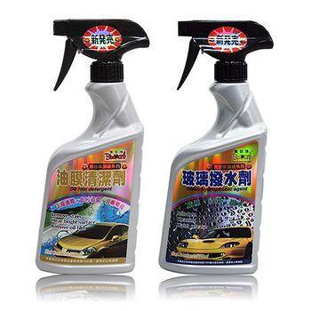 黑珍珠 油膜/玻璃撥水組-頂級系列《免運》 (汽車|後視鏡|清潔|除霧)