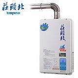 【福利品】TOPAX 莊頭北13L強制排氣型熱水器TH-7132(FE)