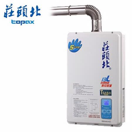TOPAX 莊頭北 13L強制排氣型熱水器