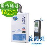 【促銷】TOPAX 莊頭北16L強制排氣無線遙控數位恆溫熱水器(TH-8165FE) 送基本安裝
