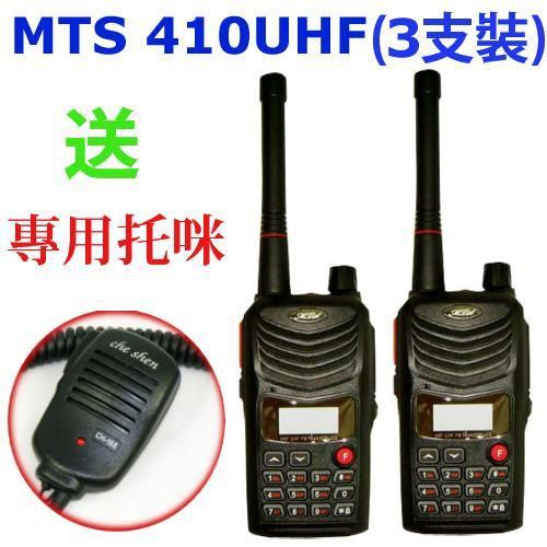 MTS MTS-410U UHF 高功率 業餘無線電對講機 (3支裝 加贈專用手持托咪)