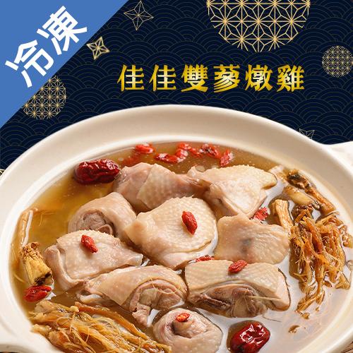 佳佳雙蔘燉雞2500g+-5%/包